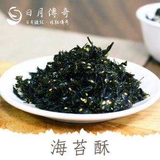 日月傳奇-海苔酥細片50g(3罐組)
