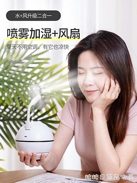 太空球香薰燈USB加濕器迷你辦公室小型便攜可充電無線薰機臥室家用靜音個性創意可愛 快速出貨