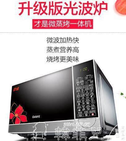 微波爐 Galanz/格蘭仕 G80F23CN2P-B5(R0)光波爐智慧家用微波爐烤箱一體