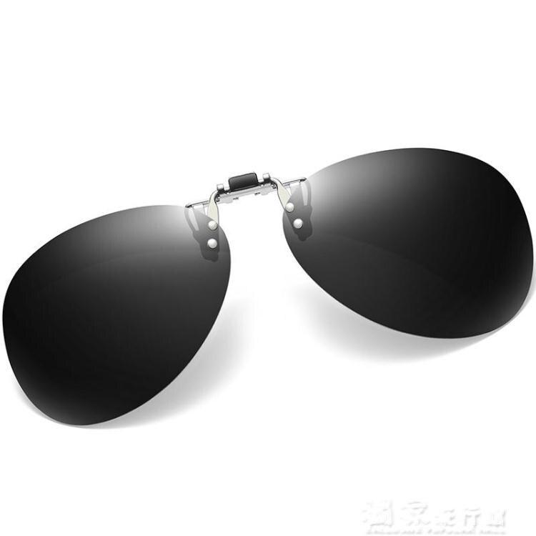 太陽眼鏡墨鏡夾片男偏光鏡夾片式太陽鏡墨鏡夾片女開車夜視眼鏡蛤蟆鏡【99購物節】
