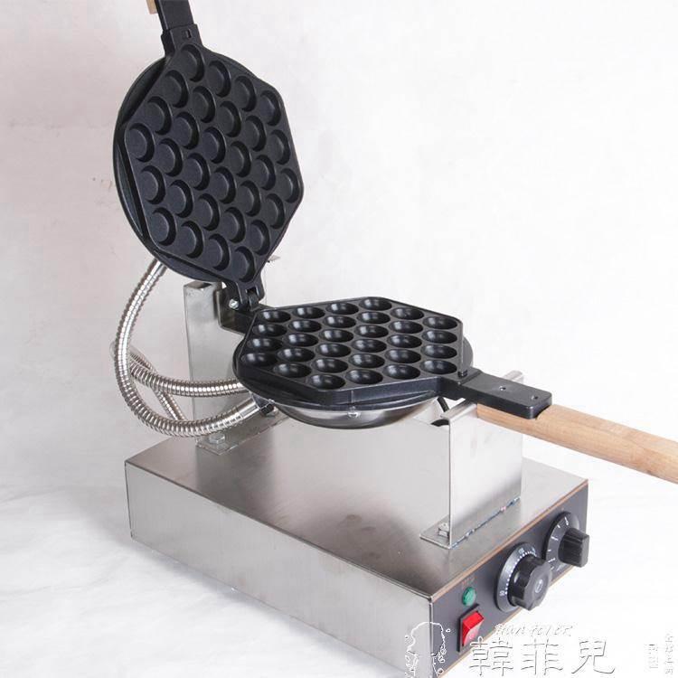 雞蛋仔機 香港正宗雞蛋仔機器電熱式商用蛋仔機不粘鍋QQ雞蛋仔機器110V電壓