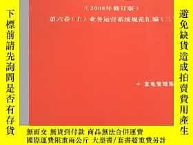 二手書博民逛書店罕見國華電力管控體系Y277553 張喜武 中國商業出版社 出版