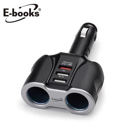 E-books B32車用QC3.0 USB快充+雙槽擴充充電器