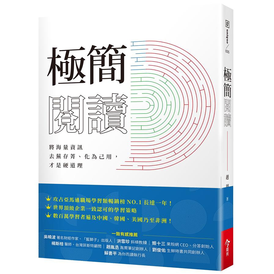極簡閱讀/趙周 誠品eslite