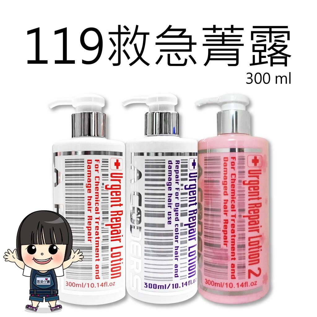 LA FOCUS 119 一般 護色 櫻花受損 急救菁露 300ml 【芸采小舖】