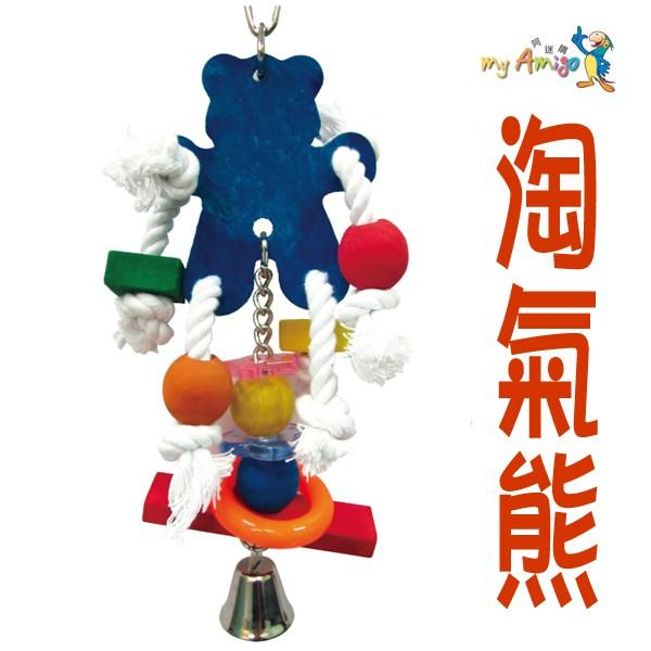 阿迷購 Amigo《淘氣熊-中》可愛木熊與多種配件/鳥玩具/鸚鵡玩具/中小型鳥〔李小貓之家〕