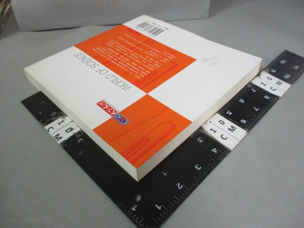 【書寶二手書T7/科學_G2G】觀念化學 I-基本概念‧原子_蘇卡奇