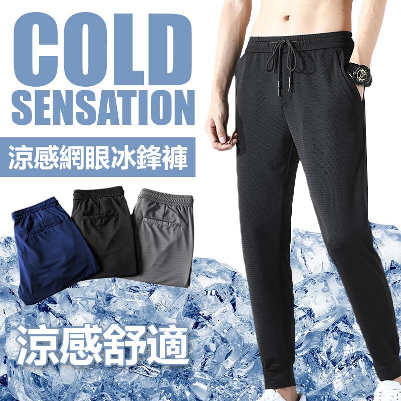 速乾透氣涼感網眼冰鋒褲