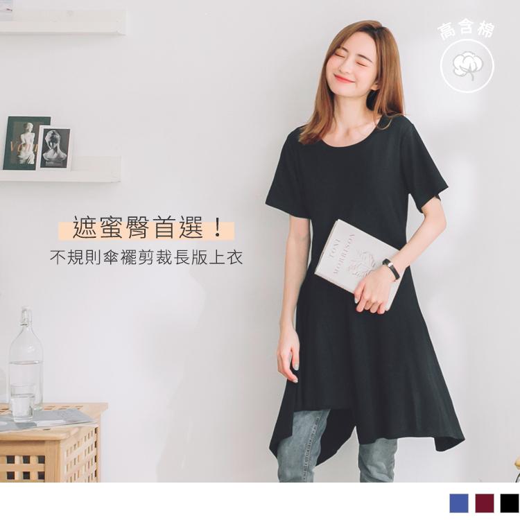 高含棉不規則傘襬剪裁修身長版上衣/洋裝