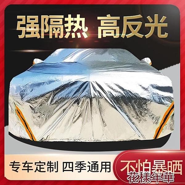 新款汽車車衣車罩四季通用防曬防雨隔熱遮陽防塵專用夏季車套外罩 快速出貨YJT