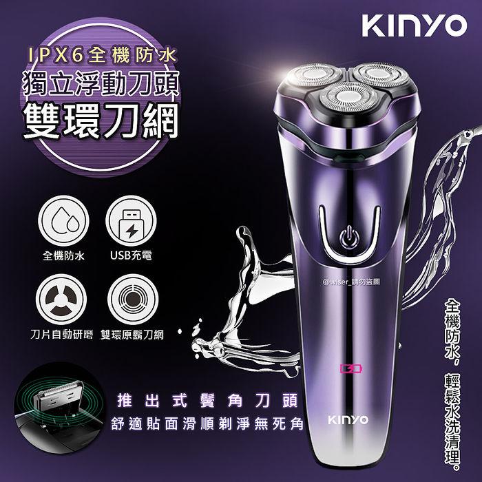 (結帳驚喜價)【KINYO】IPX6級三刀頭充電式電動刮鬍刀(KS-503)全機防水可水洗