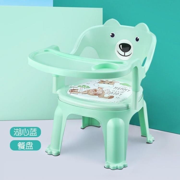 兒童餐椅兒童餐椅帶餐盤寶寶吃飯桌嬰兒椅子餐桌靠背叫叫椅學坐塑料小【99購物節】