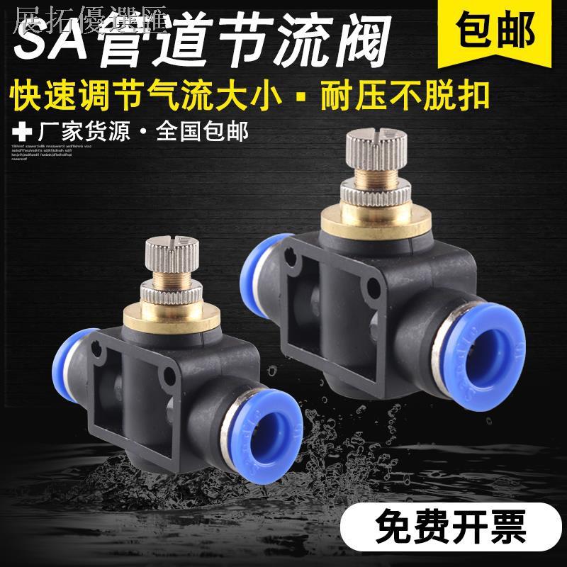 【氣動元件】✁♛氣動快速接頭汽缸氣壓調節閥氣管快換快插SA節流調速閥氣動可調式