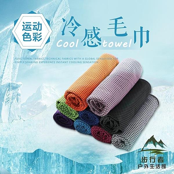 4條裝 冷感運動毛巾冰涼巾降溫吸汗瑜伽速乾健身房汗巾【步行者戶外生活館】