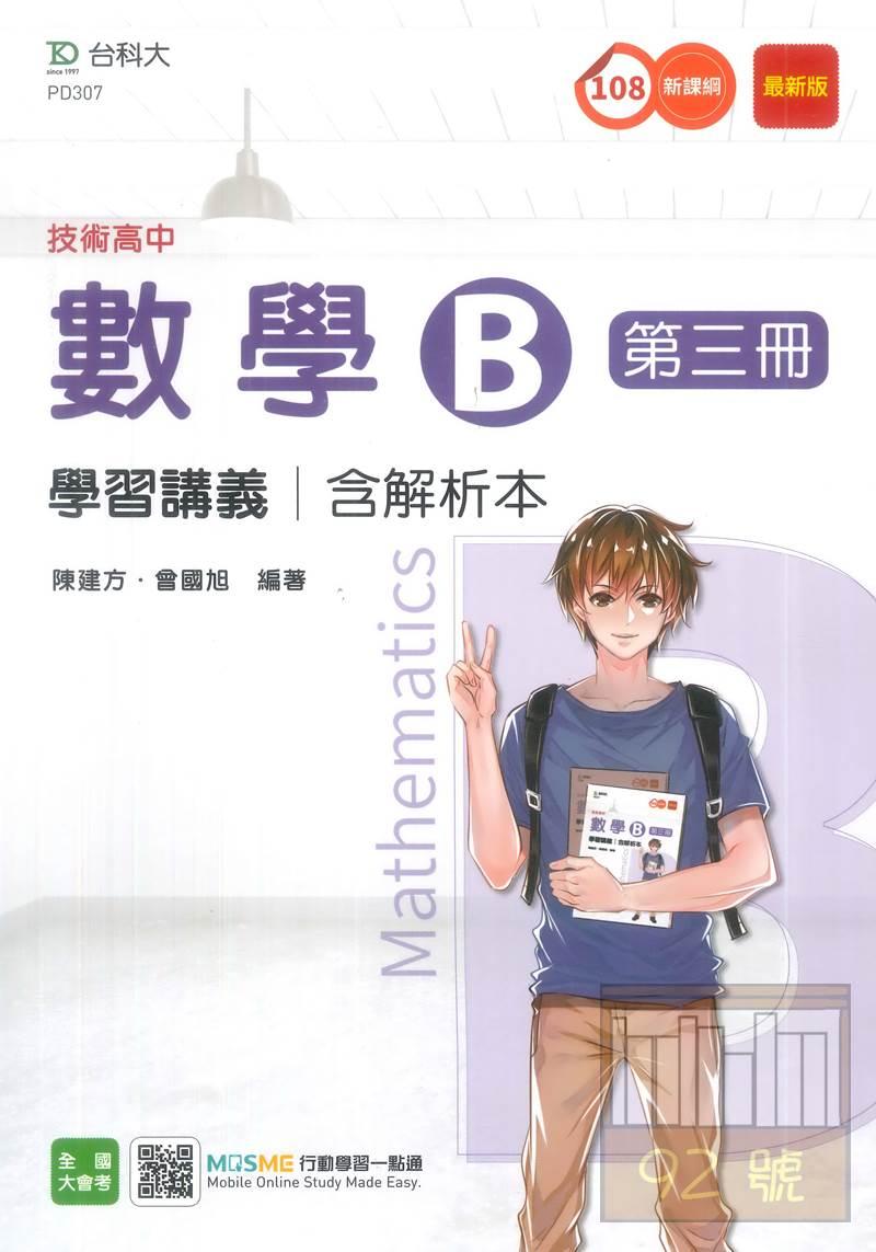 台科大高職學習講義數學BIII(含解析本)