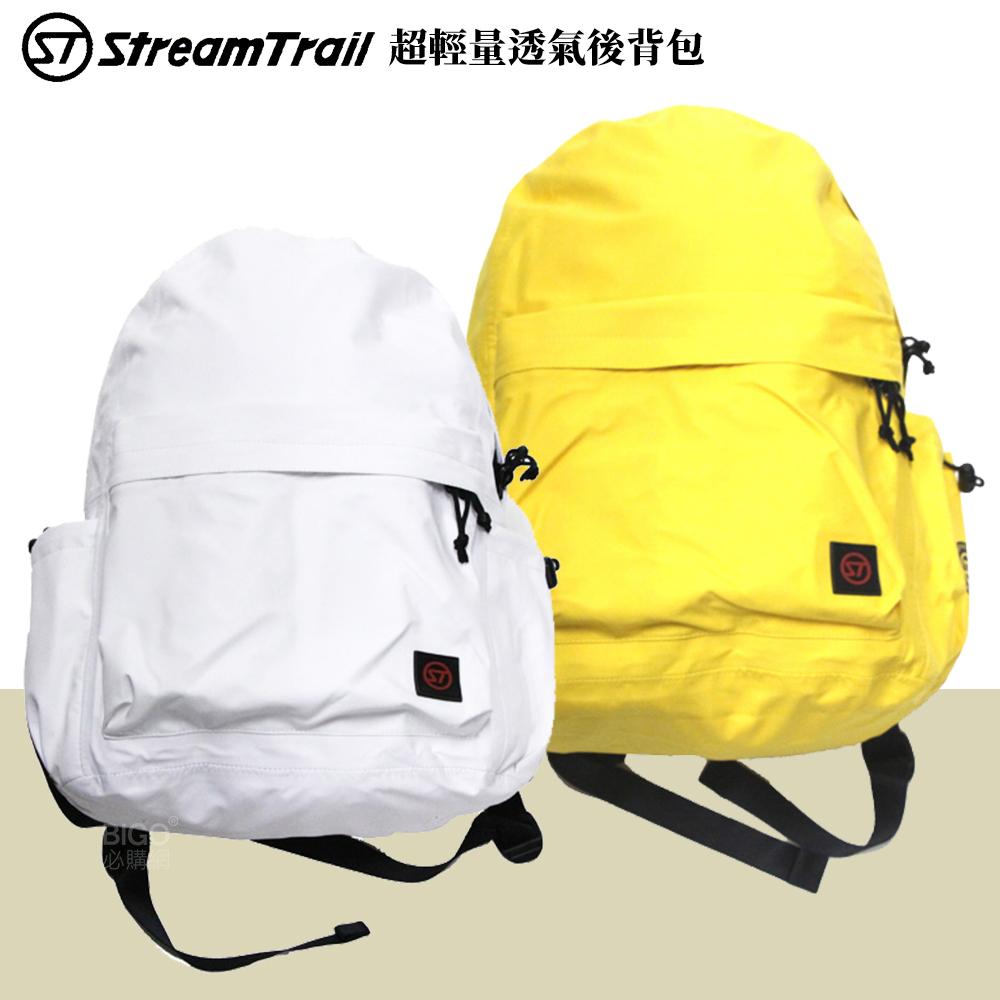 【日本 Stream Trail】超輕量透氣後背包 後背包 防水包 休閒包 旅遊包 外出包 輕量型 尼龍包 透氣背包