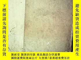 二手書博民逛書店罕見M998,清早期精刻本:五經類編,存大開本線裝2冊卷13-1