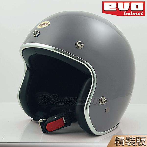 EVO 安全帽 銀邊 亮水泥灰 素色亮面 精裝版 復古帽|23番 gogogro 騎士帽 成人 半罩帽 騎士帽 通勤帽