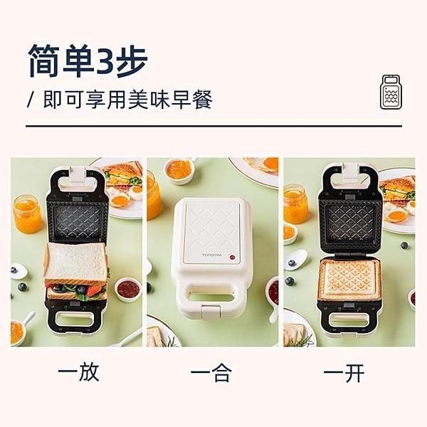 三明治機早餐機家用小型輕食華夫餅麵包多功能神器吐司壓烤機【快速出貨】