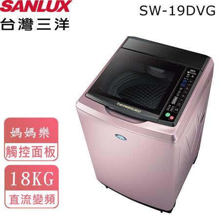 (夜間限定)【台灣三洋SANLUX】◆18公斤直流變頻超音波單槽洗衣機 SW-19DVG