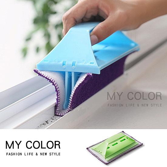 變形款三合一清潔刷 玻璃清潔 清潔刷 溝槽 超細纖維 抹布 縫隙刷 清洗刷【R042】color me