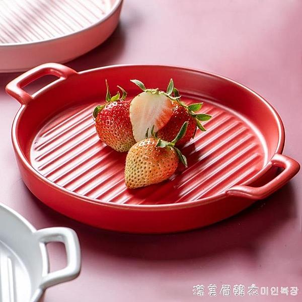 北歐圓形雙耳烤箱盤陶瓷盤子 家用早餐平盤微波爐烘焙烤盤西餐盤【美眉新品】
