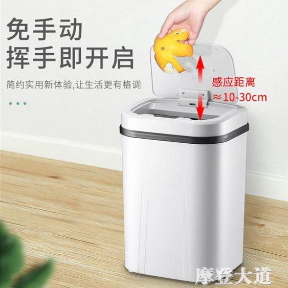 感應垃圾桶家用客廳衛生間自動智慧創意廁所廚房帶蓋QM『摩登大道』