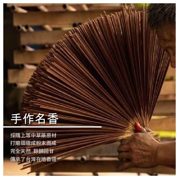 【張景貴太極教室】手作名香 古法日曬製作