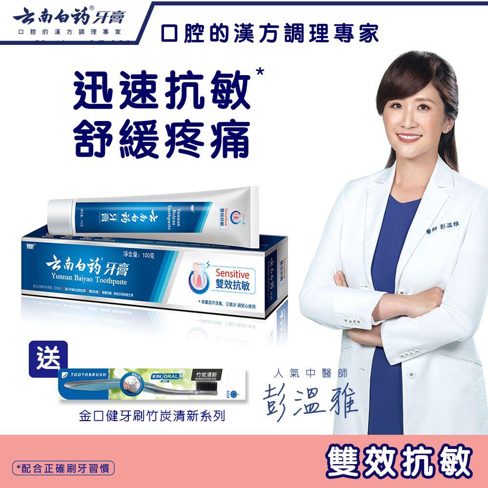 【雲南白藥牙膏】雙效抗敏牙膏 幫助預防牙齒敏感.敏感性牙齒 迅速抗敏/舒緩疼痛
