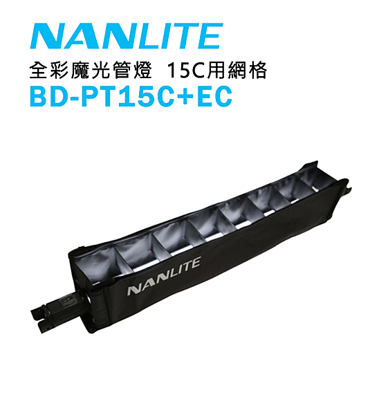【EC數位】NANLITE 南光 南冠 BD-PT15C+EC 光棒魔術貼格柵 PavoTube 15C 網格 光棒