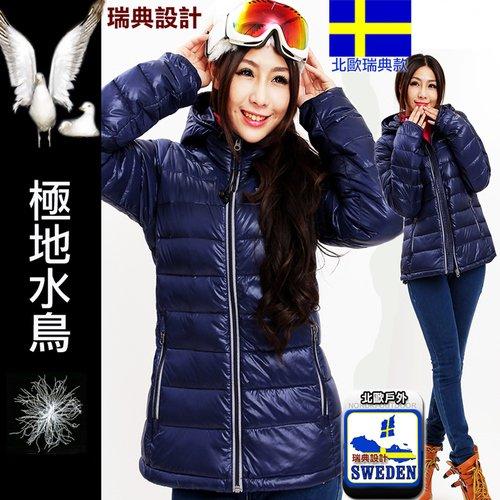【北歐-戶外趣】瑞典款水鳥羽絨 Jis90/10 Extra Light女款極輕量連帽外套(PL-1602 深藍)