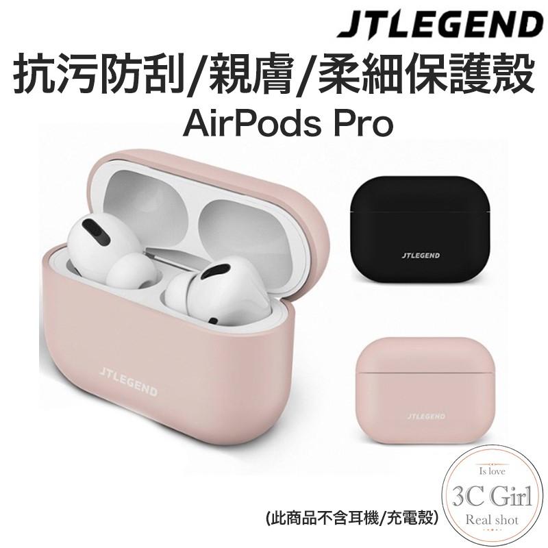 JTL JTLEGEND AirPods Pro 防撞 防刮 矽膠 親膚 順滑 防摔殼 耳機 保護殼 防撞殼