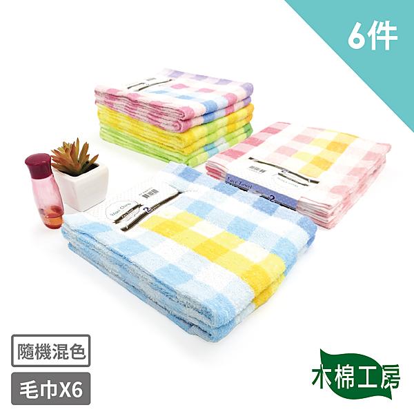 彩格輕柔吸水毛巾6件組-隨機混色 100%棉 (輕薄款:旅遊出差 / 朋友來訪 / 家庭最實用)