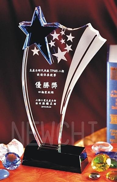 水晶獎座【C061-1】獎座 獎盃 獎牌/社團用品/禮贈品/宣導品