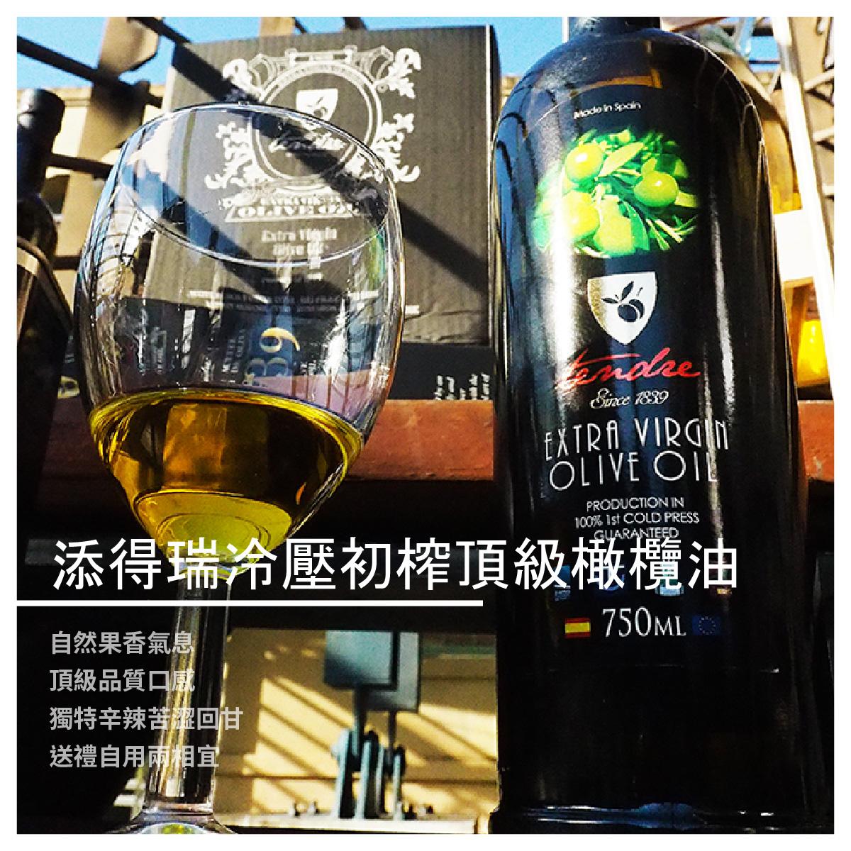【健康宅急便】添得瑞冷壓初榨頂級橄欖油/750ml/瓶
