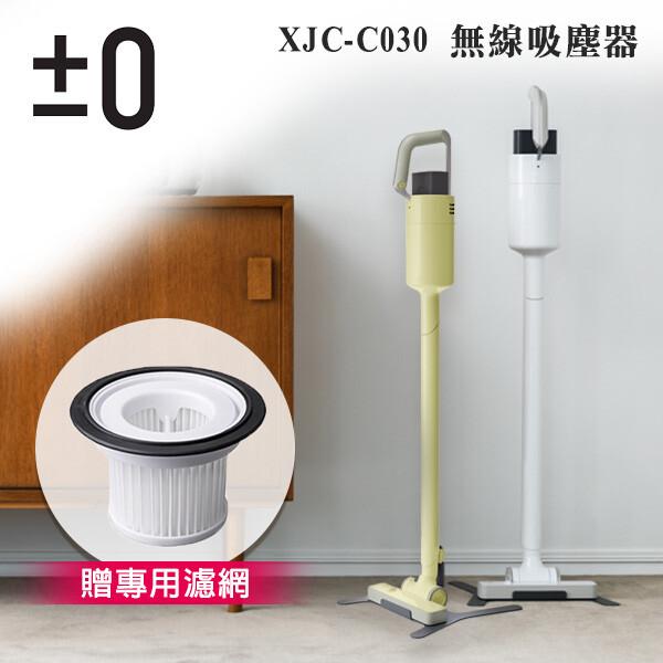 贈濾網0 正負零 xjc-c030 無線吸塵器 公司貨