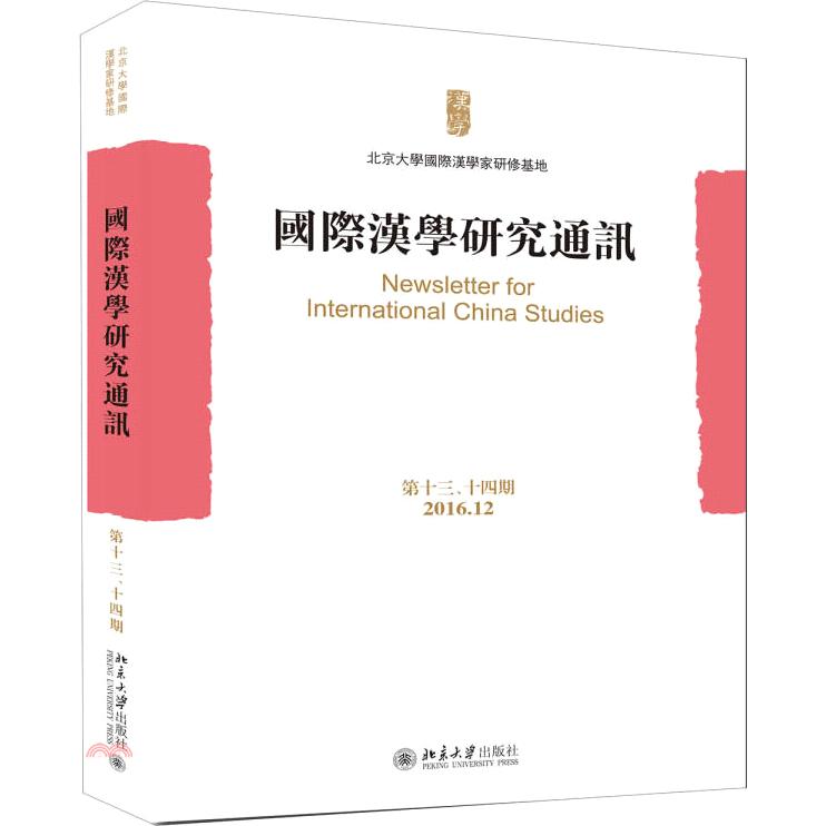 《北京大學出版社》國際漢學研究通訊‧第13-14期(簡體書)[65折]