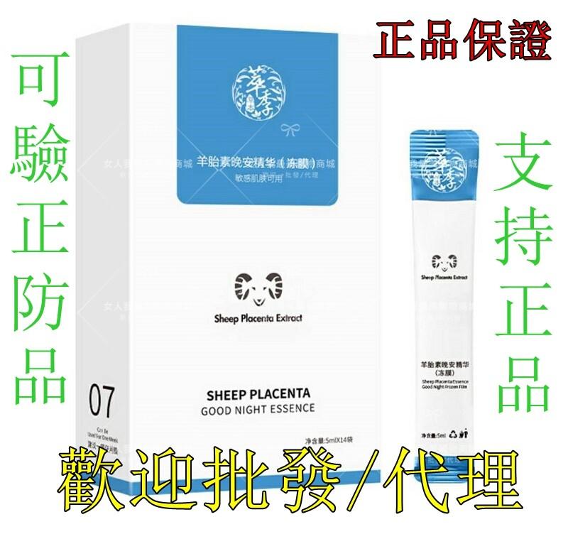日韓熱銷羊胎素晚安凍膜/濃縮款晚安面膜 / 買三送一 現貨 (可驗正防品) 大量現貨