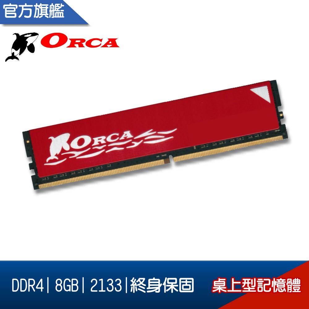 ORCA 威力鯨 DDR4 8GB 2133 桌上型 記憶體 終保