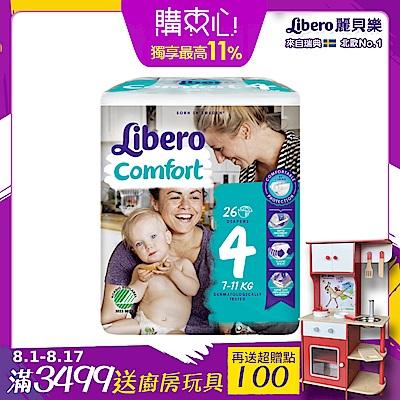 [送玩具任選1]Libero麗貝樂 黏貼式嬰兒紙尿褲(4號M)(26片x8包)/箱