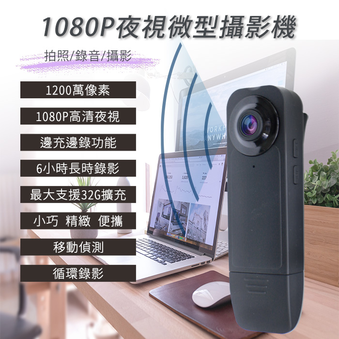 活動~【勝利者】1080P夜視針孔微型攝影機