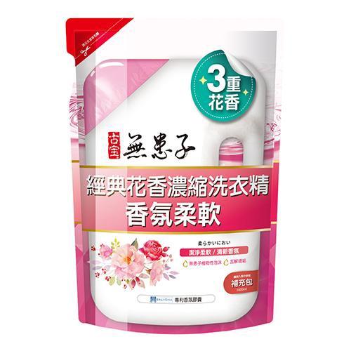 古寶無患子濃縮洗衣精補充包(經典花香)1.6L【愛買】