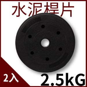 2.5公斤水泥槓片(二入=5KG)/啞鈴片/槓鈴片/塑膠槓片/重量訓練