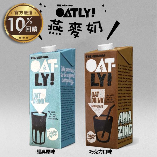 瑞典Oatly燕麥奶 原味/巧克力口味 2口味 【LINE 官方嚴選】