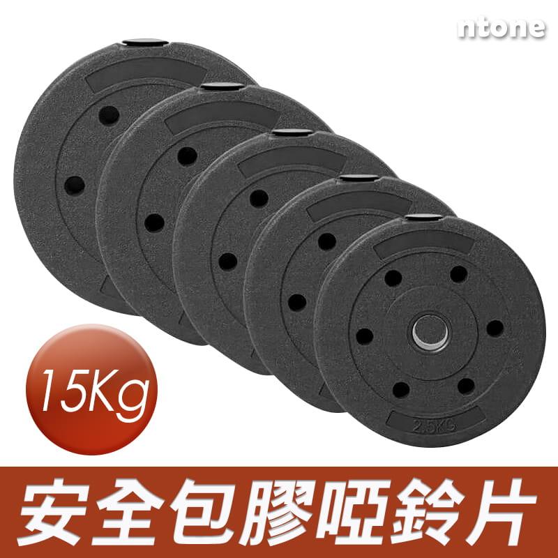 15kg 安全包膠啞鈴,小孔2.5cm包膠啞鈴片