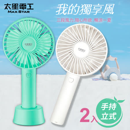 【太星電工】USB充電式手持風扇/2入  (白/綠任選)  WFD201