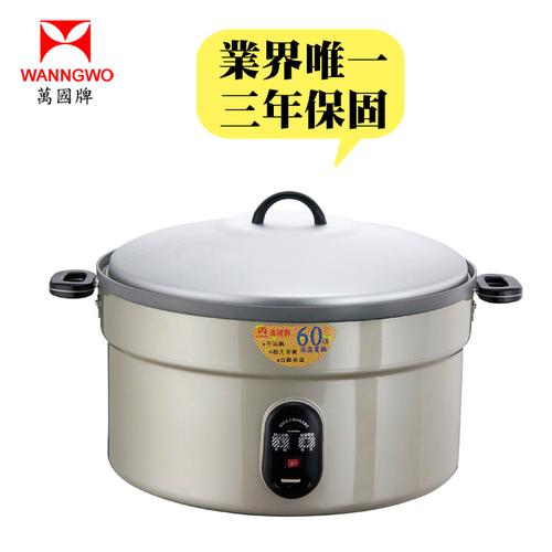 【萬國牌】60人份/220V營業用保溫電鍋(AQ-60)