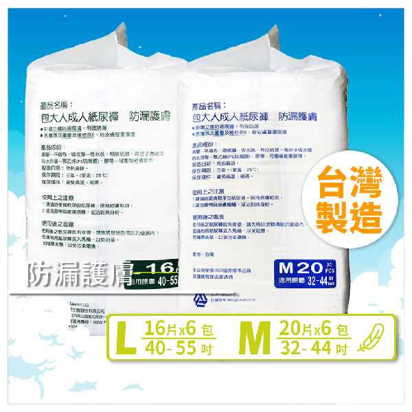 【衛生紙及老人尿布】包大人成人紙尿褲-防漏護膚型M/L號 6包/箱