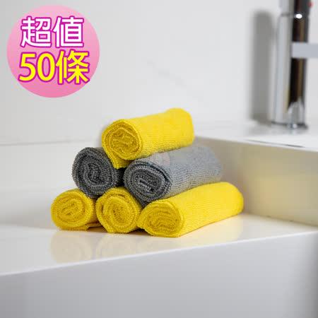 超細纖維吸水萬用抹布(50條)
