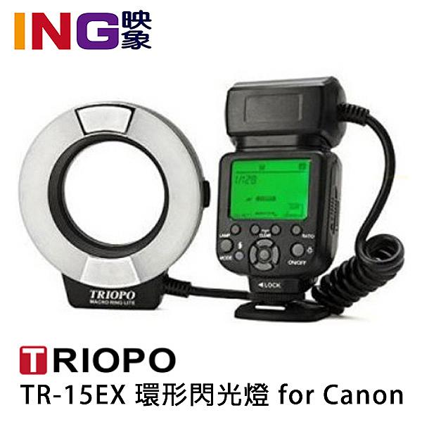 【6期0利率】TRIOPO 捷寶 TR-15EX TTL 高速同步Macro專業機頂環形閃光燈 環閃 開年公司貨